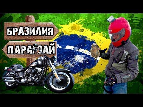 Путешествие па мотоцикле из Парагвая в Бразилию. Бразилия #1