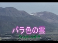 バラ色の雲 (カラオケ) ヴィレッジ・シンガーズ