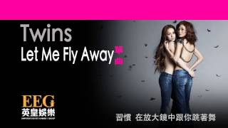 Twins《Let Me Fly Away》[Lyrics MV]