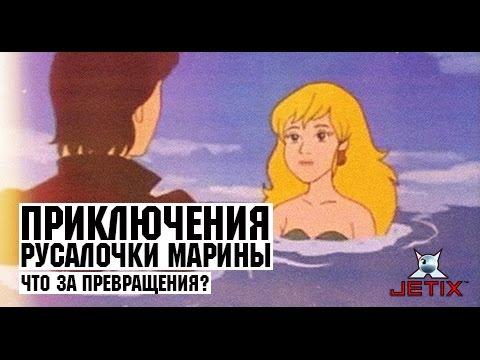 Приключения русалочки Марины - 4 Серия (Что за превращения?)