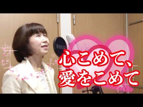 【オリジナル曲】心こめて、愛をこめて【ブラインドシンガーKAORU】