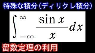 【特殊な積分#10】ディリクレ積分