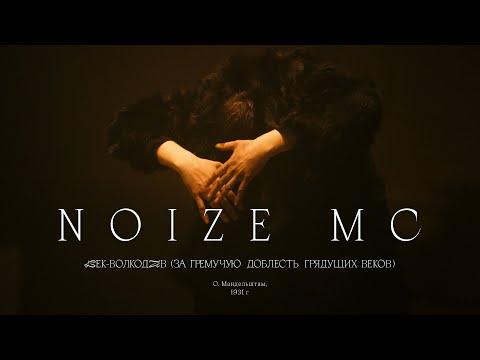 Смотреть клип Noize Mc - Век-Волкодав