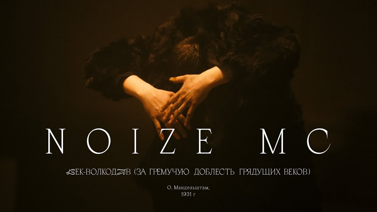Download Noize MC — Век-Волкодав (За гремучую доблесть грядущих веков)