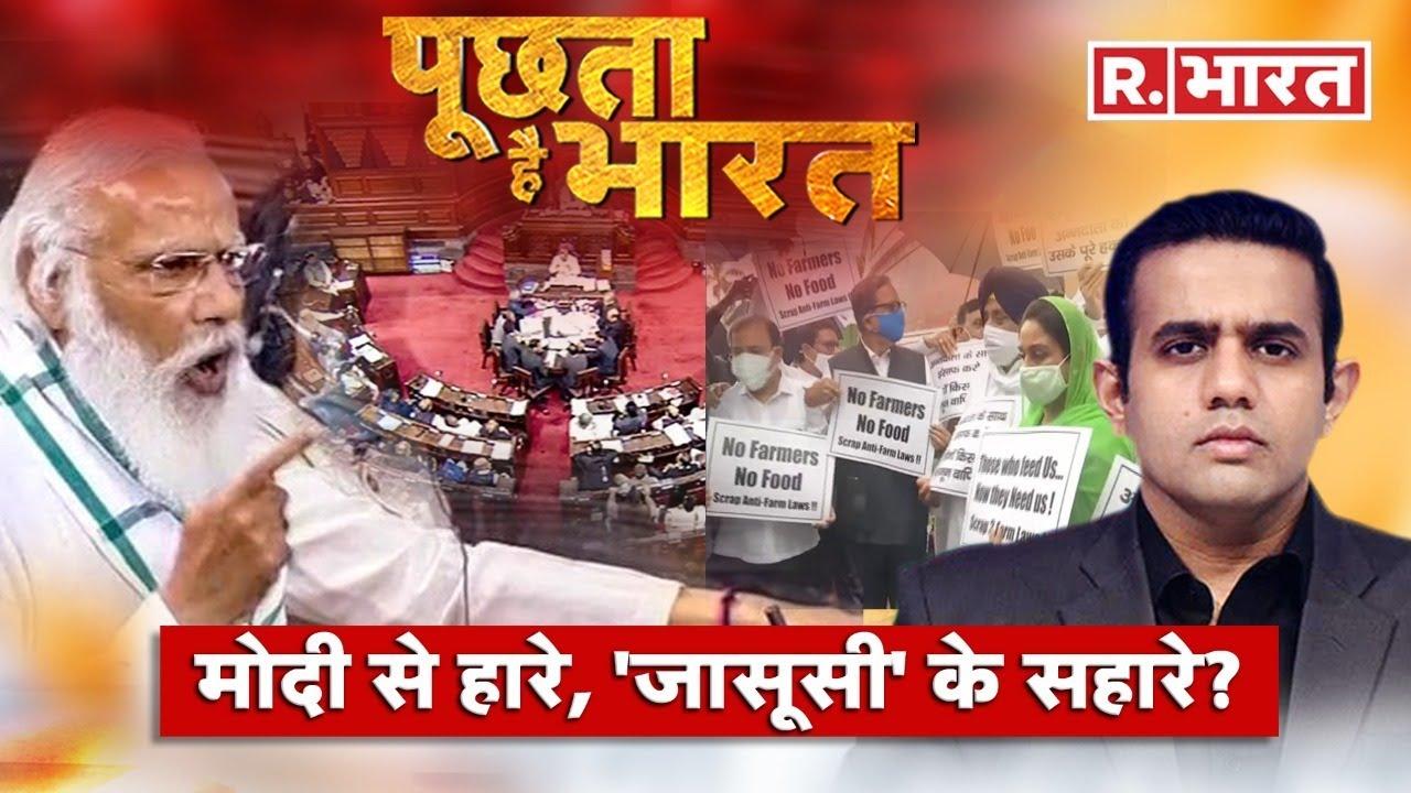 Download संसद में चर्चा से विपक्ष की 'भागमभाग' ! | देखिए Puchta Hai Bharat की Debate, Aishwarya Kapoor के साथ