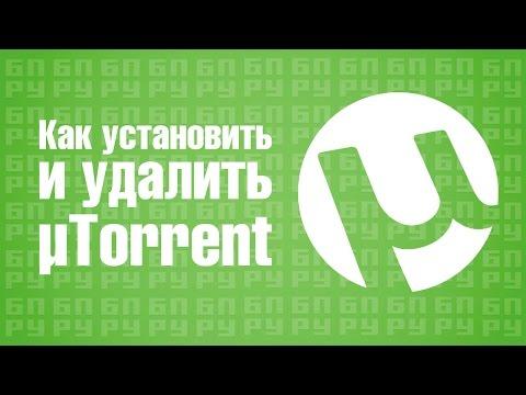 Как установить и удалить UTorrent