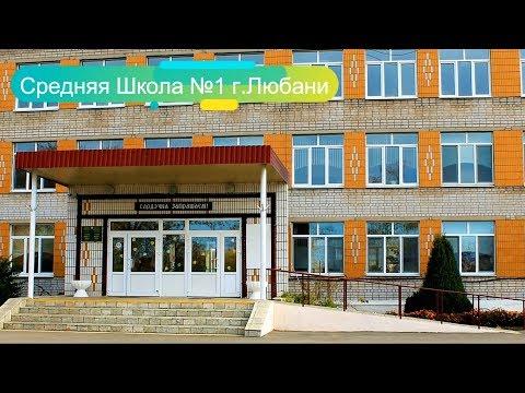 Вечер встречи выпускников 2019 - СШ №1 г.Любани