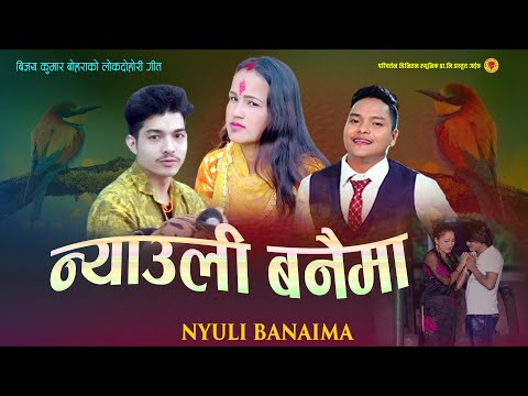 NYAULI BANAIMA न्याउली बनैमा BY Bijaya Kumar Bohara & Ritu Thapa    New Nepali Lok Dohori Song 2076