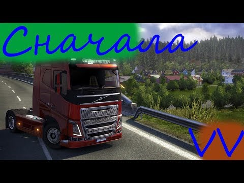 Фирма с начала в Euro Truck Simulator 2