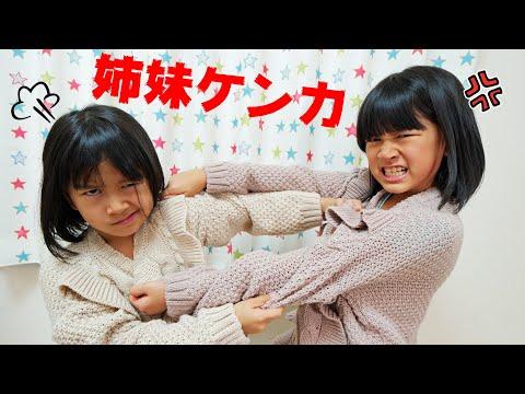 姉妹ゲンカ勃発!二人は本当は仲が悪い!?拳闘士ガチンコファイトで決着だ!himawari-CH