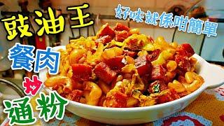 〈 職人吹水〉 茶餐廳 午餐肉炒通粉 好味就係咁簡單 (附中英文台灣字幕) Hong Kong style luncheon meat Fried macaroni