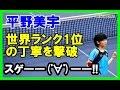 【卓球 スーパープレイ 女子】【卓球・アジア選手権】平野美宇が世界ランク1位の丁寧を撃破し4強入り
