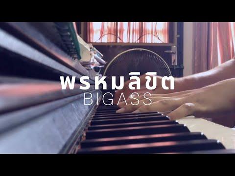 พรหมลิขิต-BigAss (PianoCover)