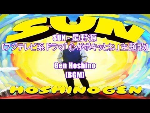 Gen Hoshino - sun