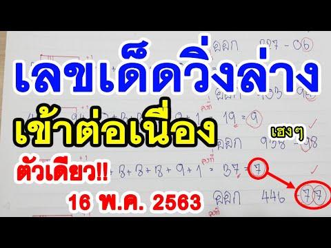 หวยเด็ด - เลขเด็ด วิ่งล่างต่อเนื่อง 16/05/63 (ให้เน้นๆเด่น 7 งวดที่แล้ว) หวยงวดนี้ [16 พฤษภาคม 2563]