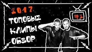 ТОПОВЫЕ КЛИПЫ ФЕВРАЛЬ 2017 !!! ОБЗОР - Jason Derulo, The Chainsmokers & Coldplay, Galantis