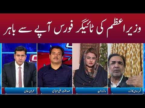 Clash with Imran Khan - Tuesday 31st March 2020
