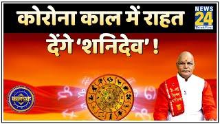 Kaalchakra: कोरोना काल में राहत देंगे 'शनिदेव' ! कोरोना काल में कैसे मिलेगी शनि कृपा ?