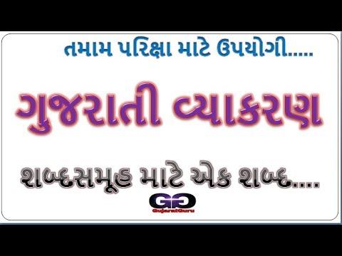 Gujarati Grammar ! Vyakaran Shabd Samuh Mate Ek Shabd