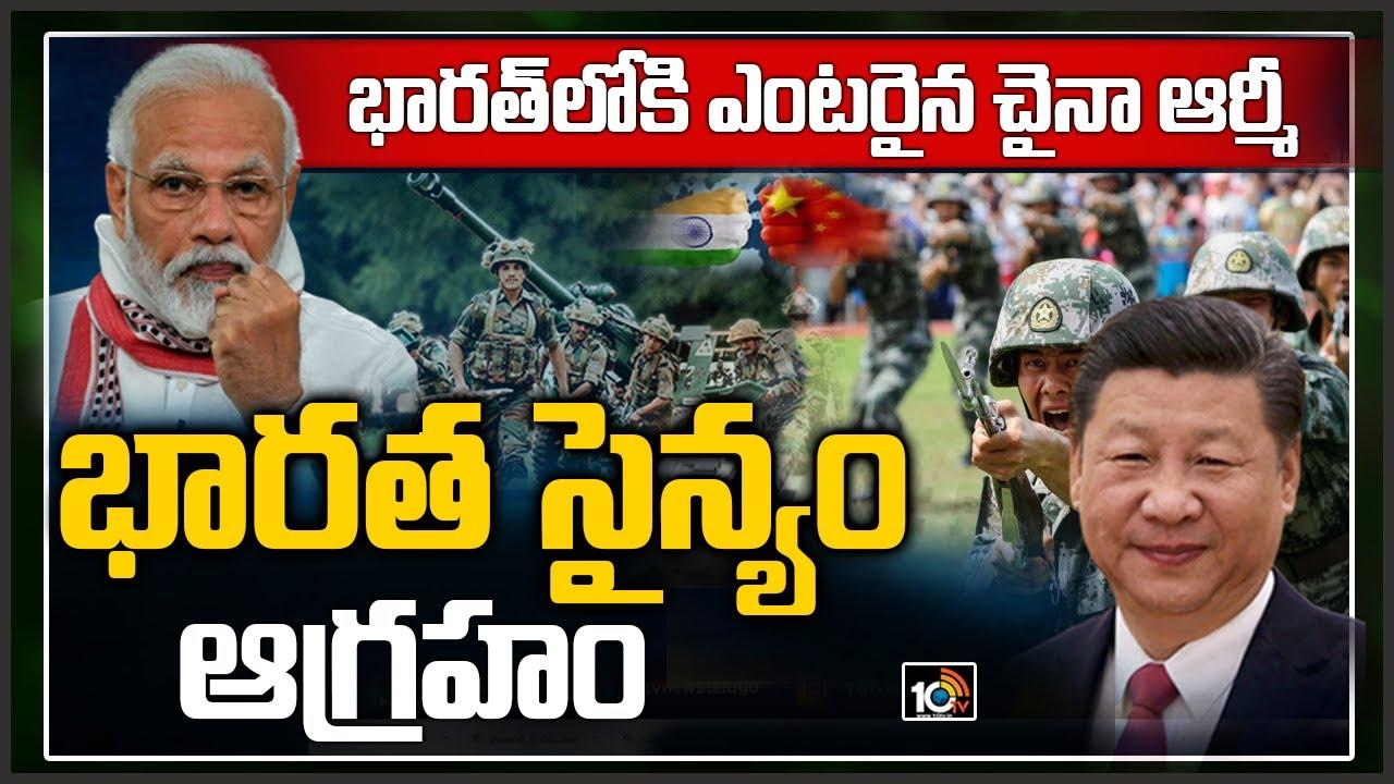 Download భారత్లోకి ఎంటరైన చైనా ఆర్మీ... భారత సైన్యం ఆగ్రహం   China Army Enter Into India   10TV News