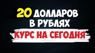 Заработать от 20 Долларов в День. 20 Рублях Курс на Сегодня