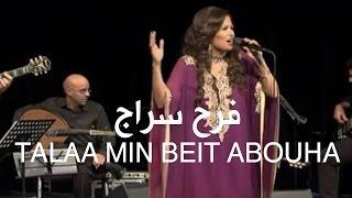 Talaa min beit abouha - طالعة من بيت ابوها