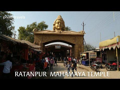 Ratanpur Mahamaya devi mandir ( bilaspur) HD