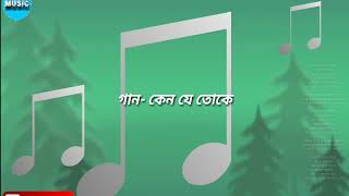 KENO.JE.TOKE_FULL SONG_LYRICS_।_MON.JAANE.NA_।_YASH _MIMI_।_RAJ BARMON_।_SK MUSIC LYRICS.