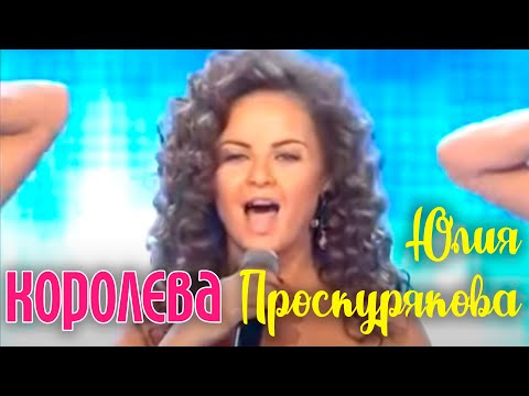Юлия Проскурякова -
