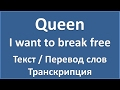Queen I Want To Break Free текст перевод и транскрипция слов mp3