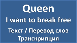 Queen - I want to break free (текст, перевод и транскрипция слов)