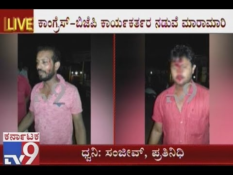 Congress and BJP Workers Clash in Nargund Town at Gadag District