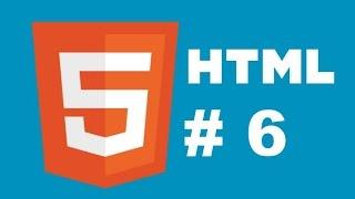 HTML 5 для начинающих - Элементы формы. Часть 1