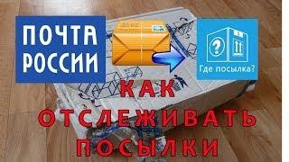Отслеживание посылок из Китая и Алиэкспресс.(, 2014-01-09T11:14:26.000Z)