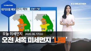 [날씨] 6월 17일_오늘(수) 오전 서쪽 미세먼지 '…