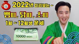 """2022年 미리보는 띠 운세~ """" 뱀띠. 닭띠. 소띠 """" 띠별 1월~12월생 복 운세"""