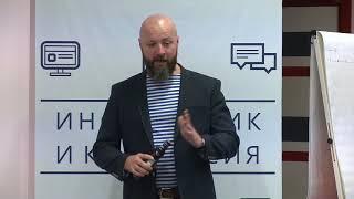 Сергей Янчевский. Пиратский отзыв об Инфотрафике 2017
