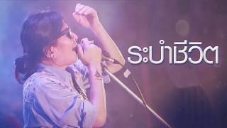 ระบำชีวิต - มาลีฮวนน่า (Official Lyrics)