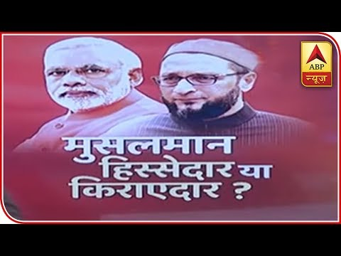 Muslims Are Shareholders, Not Tenants In India: Owaisi | ABP News