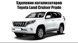 Замена катализаторов на пламегасители Toyota Land Cruiser Prado 4.0