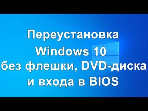 Переустановка Windows 10 без диска, флешки и BIOS