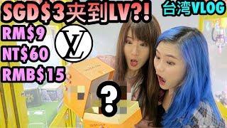 Gambar cover 用SGD$3抓到名牌LV?!! 台湾第一次玩夹娃娃!!【新加坡人in台湾Vlog】