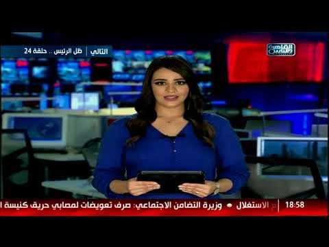 نشرة السابعة من القاهرة والناس 18 فبراير