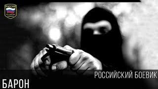 ГРАМОТНЫЙ БОЕВИК - БАРОН / Русские боевики криминал фильмы новинки 2017