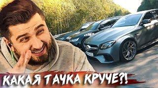 HARD PLAY СМОТРИТ ТЮНИНГ БОЙНЯ M5 F90 VS AMG E63S VS Audi RS6