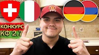 Германия Армения Швейцария Италия прогноз на футбол Экспресс на футбол Конкурс