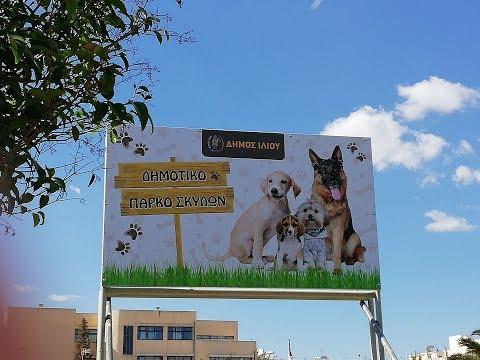 Πάρκο Σκύλων Ραδιοφωνίας.