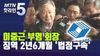 이중근 부영 회장, 2심서 징역 2년6개월…법정구속 / 머니투데이방송 (뉴스)