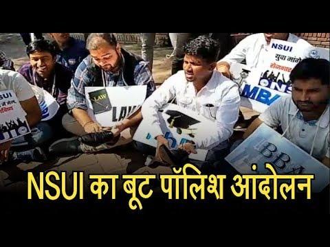DU में NSUI ने बूट पॉलिश कर प्रधानमंत्री की नीतियों का किया विरोध