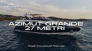 Azimut Grande 27 METRI | Подробный обзор яхты на русском языке